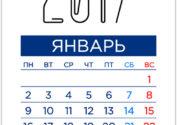 Крупный календарь на январь 2017