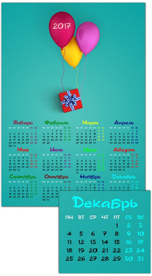 Календарь с поздравлением на 2017 год