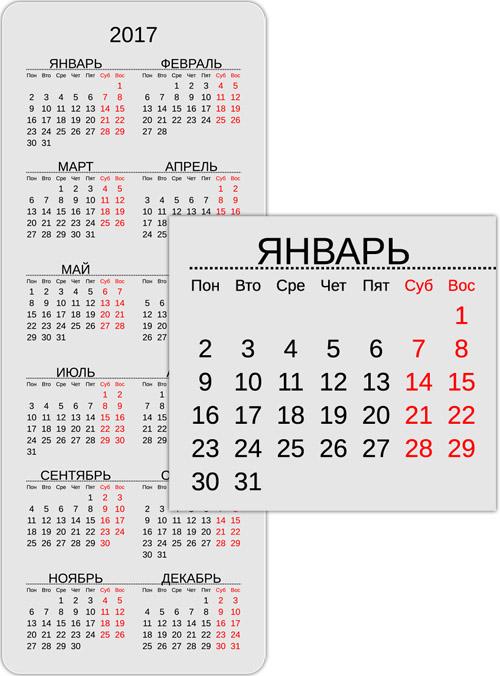 Закладка с календарем на 2017 год