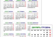 Русско-украинский календарь на 2017 год