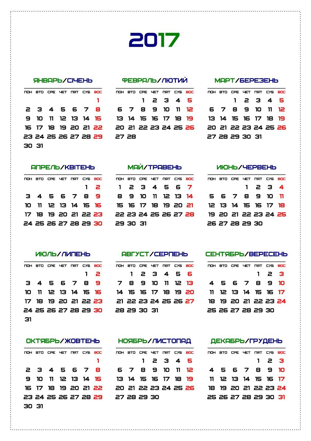 Календарь в июле 2014 года