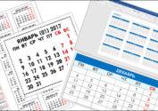 Понятный календарь на 2017 год — понятней не бывает