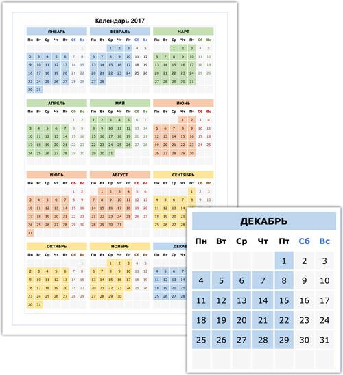 Календарь 2017 в DOCx