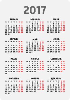План праздник новый год