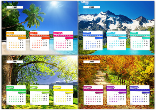 Календарь 2017 по три месяца на лист