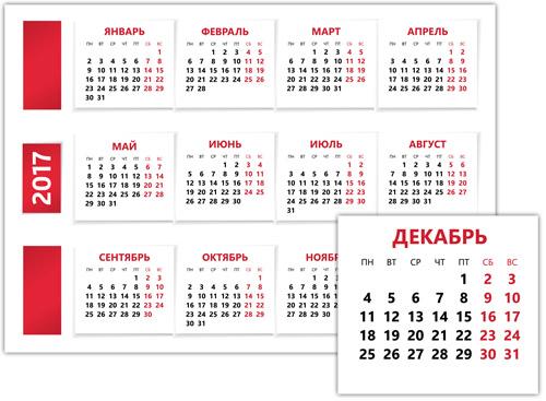 Календарь 2017: версия для печати
