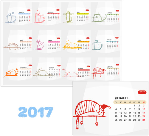 Кото календарь 2017