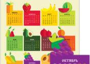 Яркий, красочный календарь на 2017 год