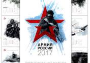 Календарь армии России на 2017 год: версия в ворде