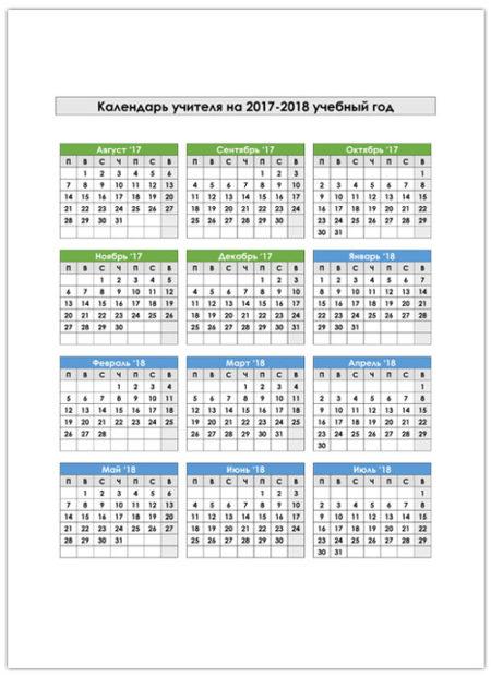 Учительский календарь на 2017-2018
