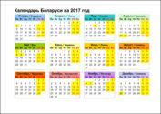 Календарь Беларуси на 2017 год
