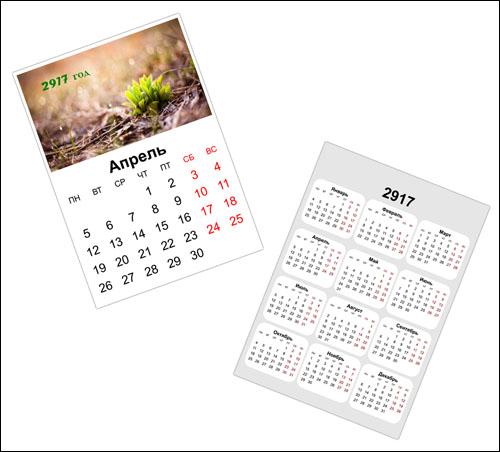 Календарь 2917