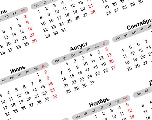Календарь 017