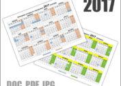 Календарь выходных и праздников на 2017 год