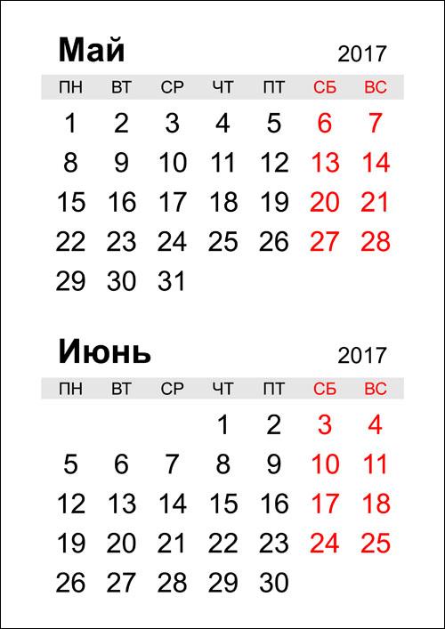 Календарь на май, июнь 2017 года