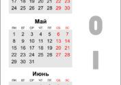 Календарь на апрель, май, июнь 2017 года
