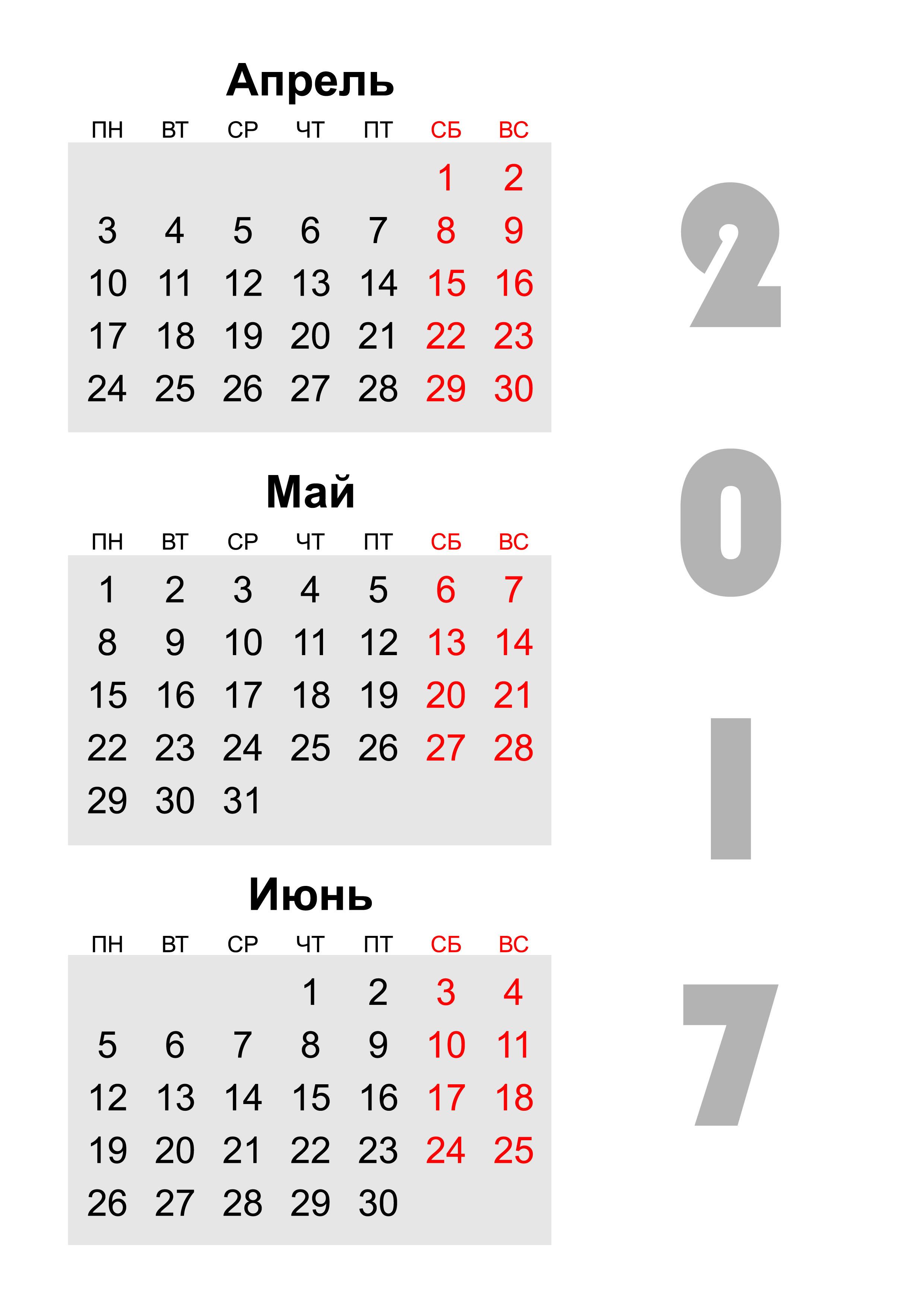 Исламский календарь 1990 года