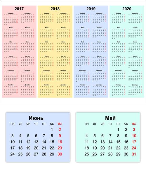 Календарь 2017, 2018, 2019, 2020: на одном листе А4 формата