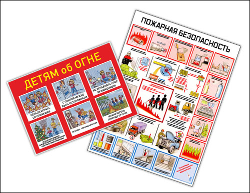 Скачать бесплатно плакат пожарной безопасности