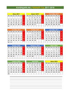 Календарь на 2017-2018 год