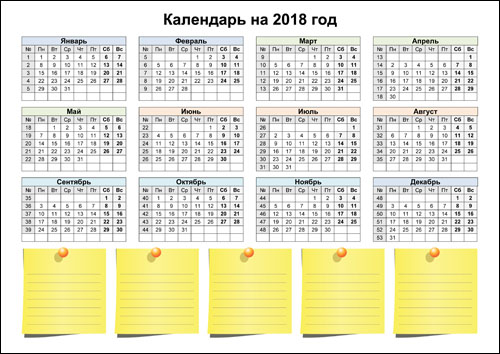Как создать календарь на 2018 год