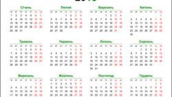Календарь 2018 на украинском языке