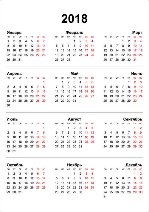 Календарь-на-2018-макет2-мал - - календарь-на-2018-макет2-мал