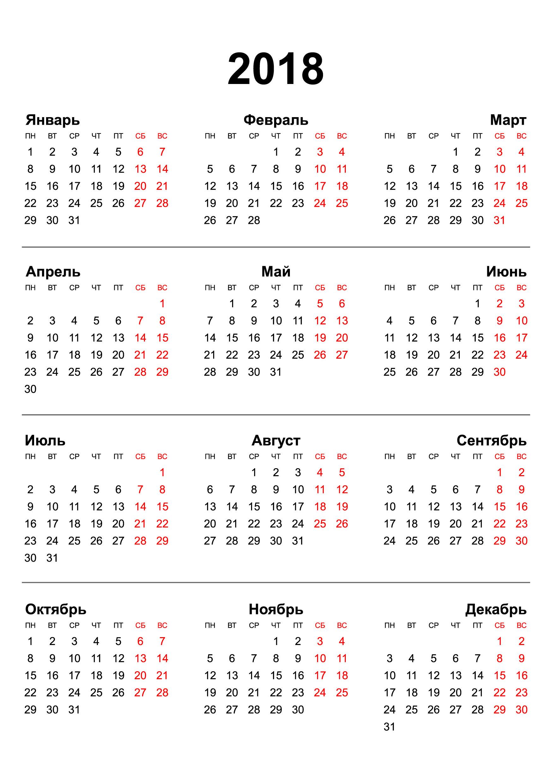 Календарь ноября декабря 2016