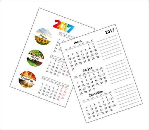 Скачать календарь июль, август, сентябрь 2017