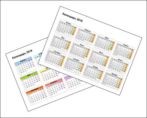 Календарь для ворда на 2018 год