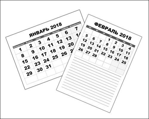 Календарь 2018 по месяцам