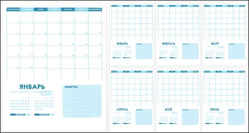 Перекидной календарь 2018: скачать для печати