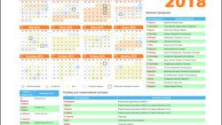 Церковный православный календарь на 2018 год: скачать или распечатать