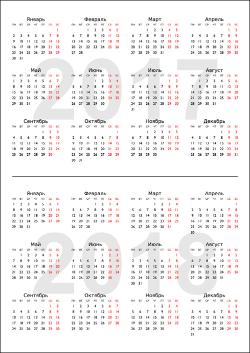 Календарь на 2017 2018 гг