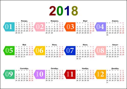 Календарь 2018 распечатать А4