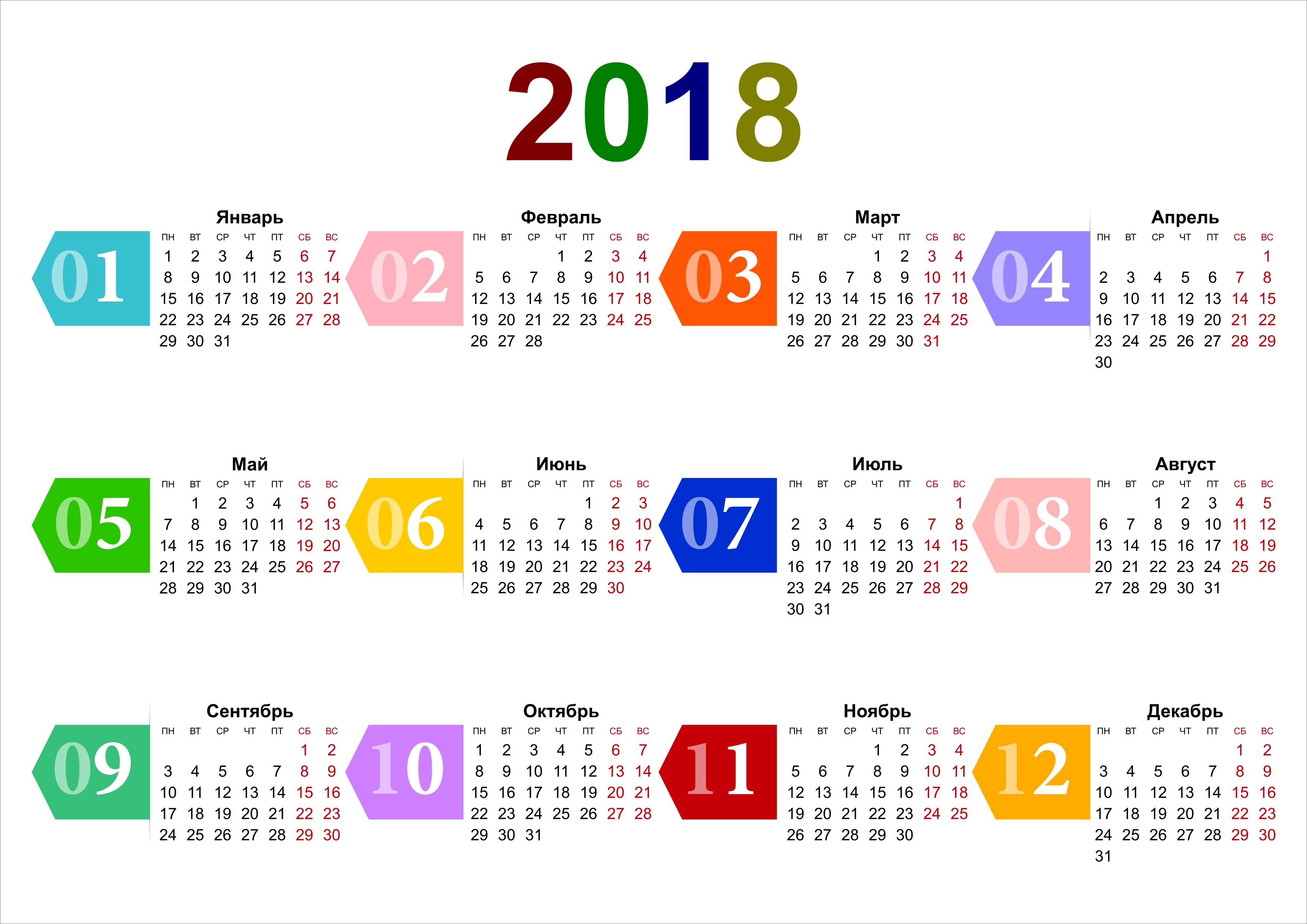 Календарь на 2018 год с праздниками и выходными Скачать
