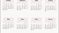 Шестидневный календарь 2018
