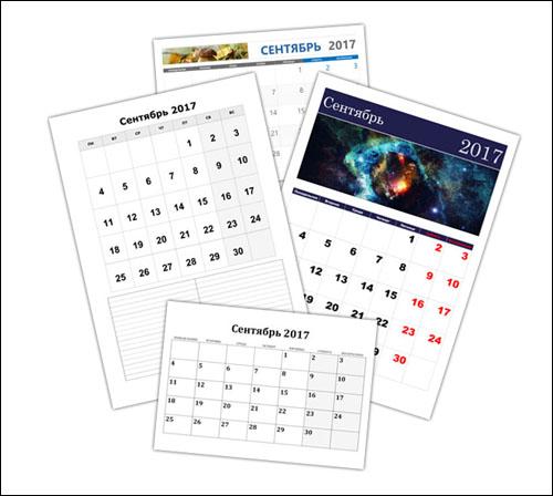 Календарь на сентябрь 2017: скачать и распечатать