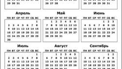 Крупный календарь на 2018 год