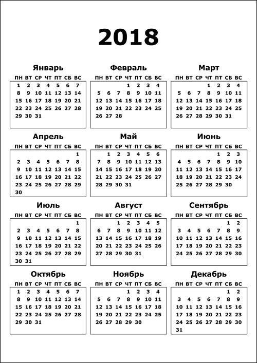 Алендарь на 2018 скачать в формате ворд