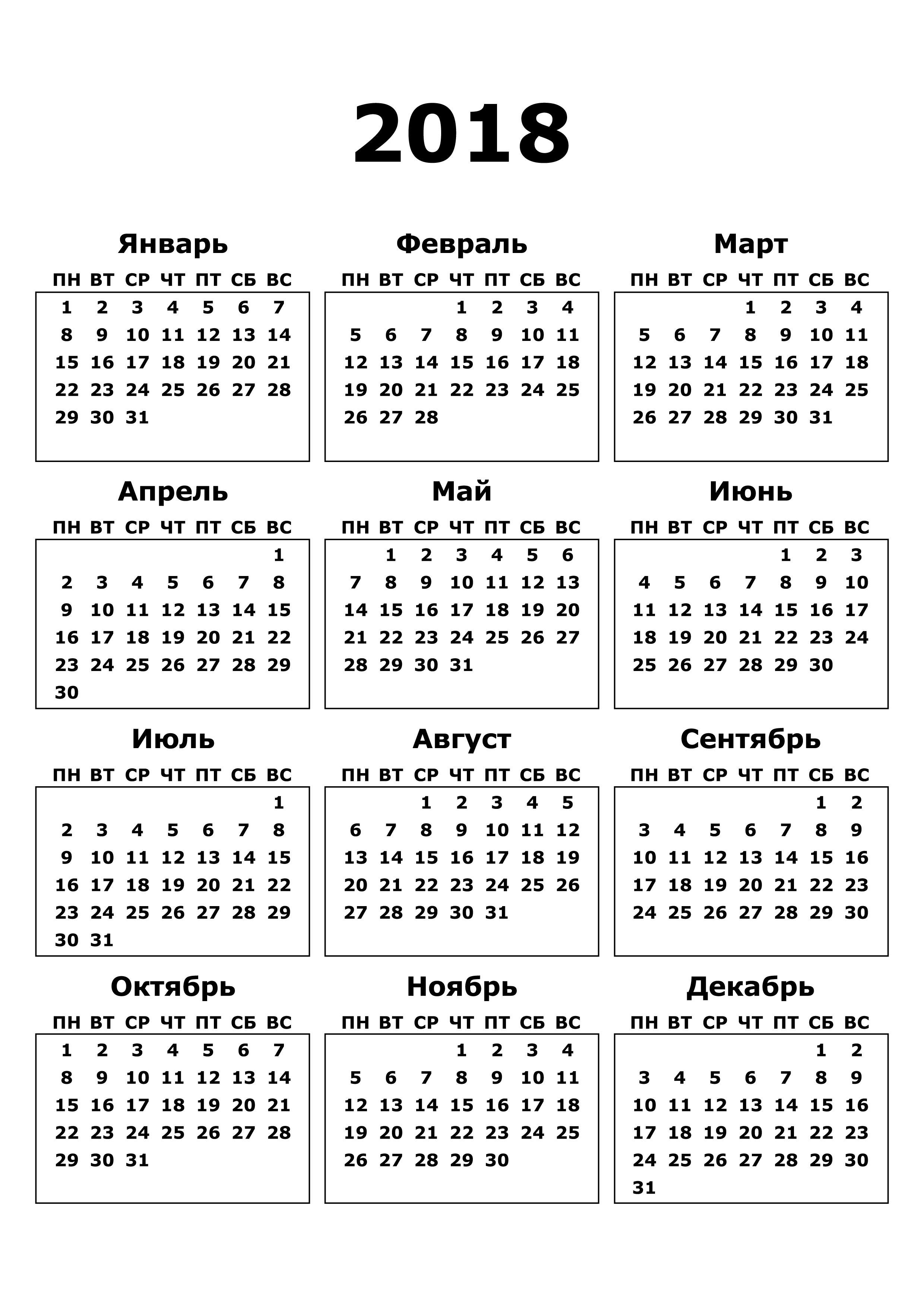 Обои календарь на 2017 год скачать бесплатно