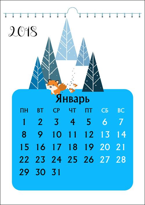 Перекидной календарь на 2018 год: скачать бесплатно