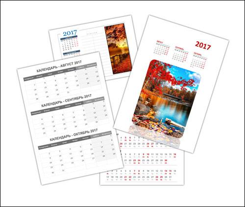 Скачать календарь август, сентябрь, октябрь 2017