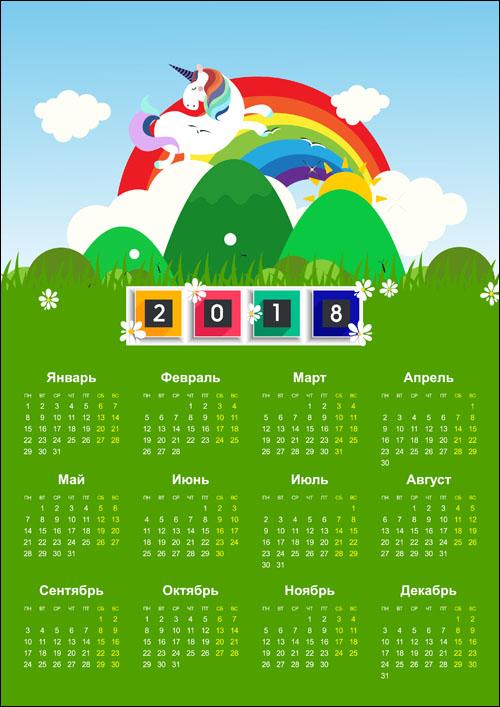 Детский календарь на 2018 год