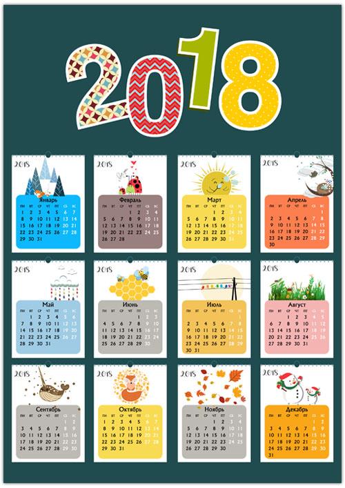 Красивый календарь на 2018 год
