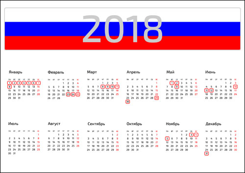 Красные дни календаря 2018 в России