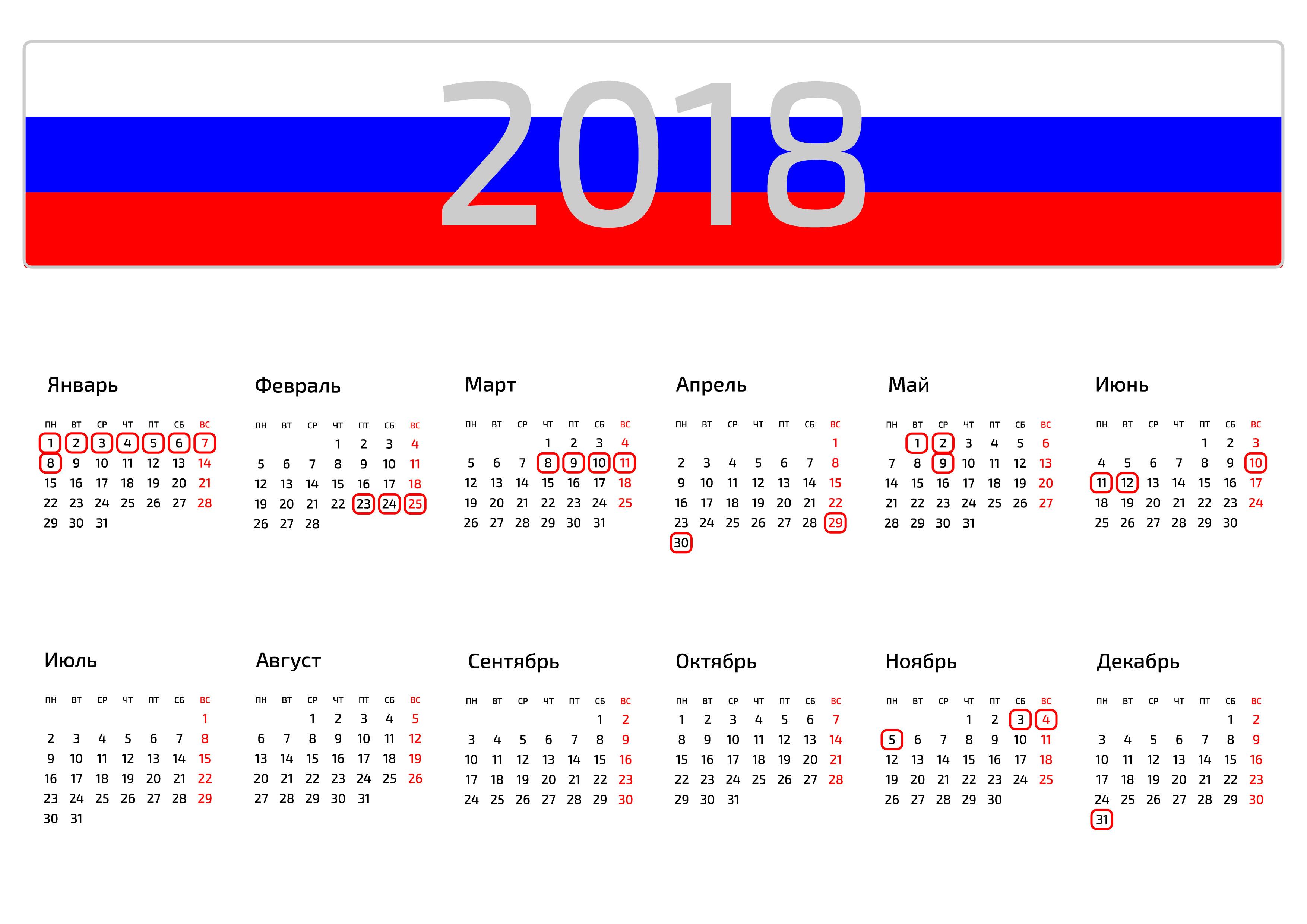 Красные дни календаря 2018 в России по месяцам