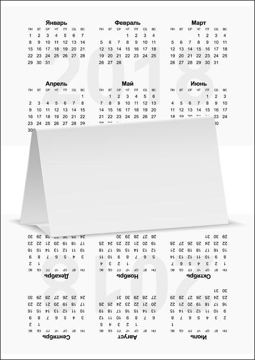 Настольный календарь 2018