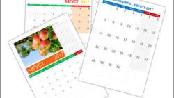 Календарь на август 2017 года распечатать (А4): DOC, PDF, PNG