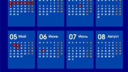 Скачать российский календарь 2018